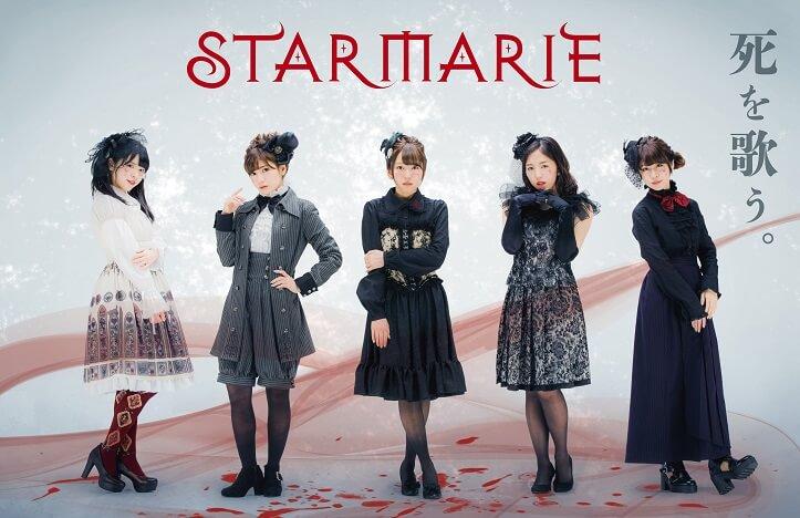 artistphoto_STARMARIE_logo+catchs